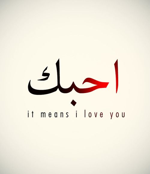 Muslim Quotes On Love Alluring Quotes About Love For Him  Islam  Tumblr Omg Quotes  Your
