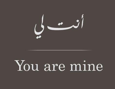 Quotes About Love For Him Arabic Quote Omg Quotes Your Daily