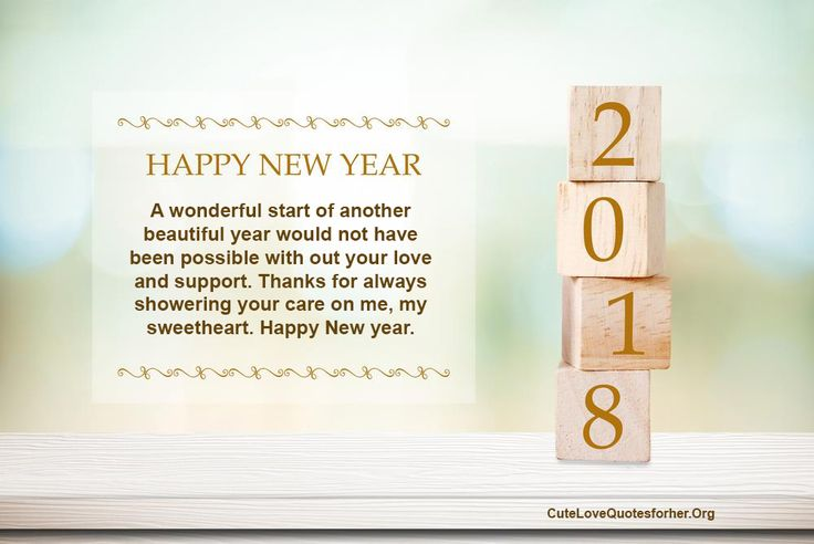Happy New Year 2018 Wishes Quotes : 2018 Happy New Year Love Quote ...
